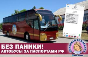 Автобус за паспортом РФ Покровское Матвеев-Курган Родионово-Несвитайская Куйбышево