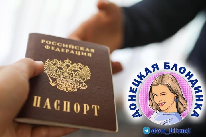 централизованная подача на паспорт