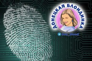 дактилоскопия на паспорт ДНР