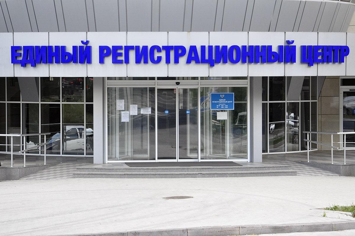 ЕРЦ Донецк