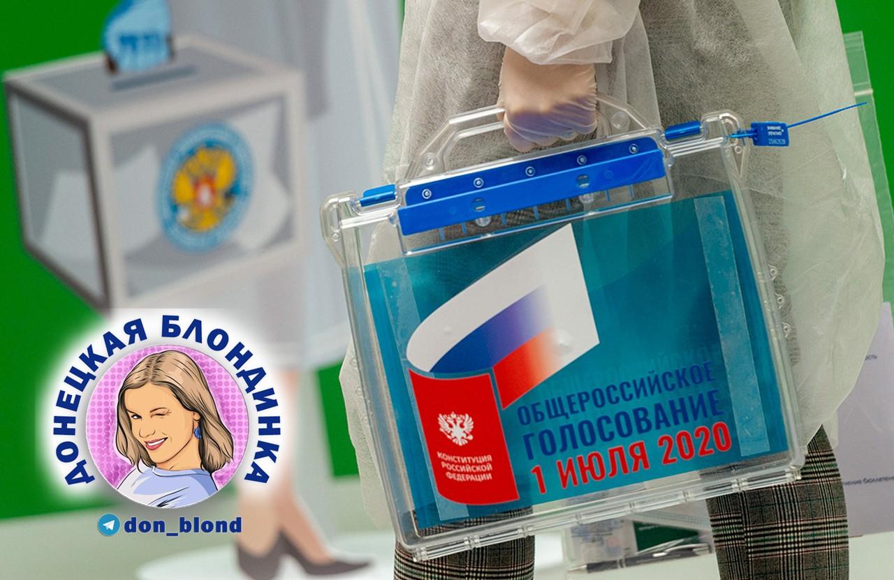 Голосование жителей ДНР-РФ