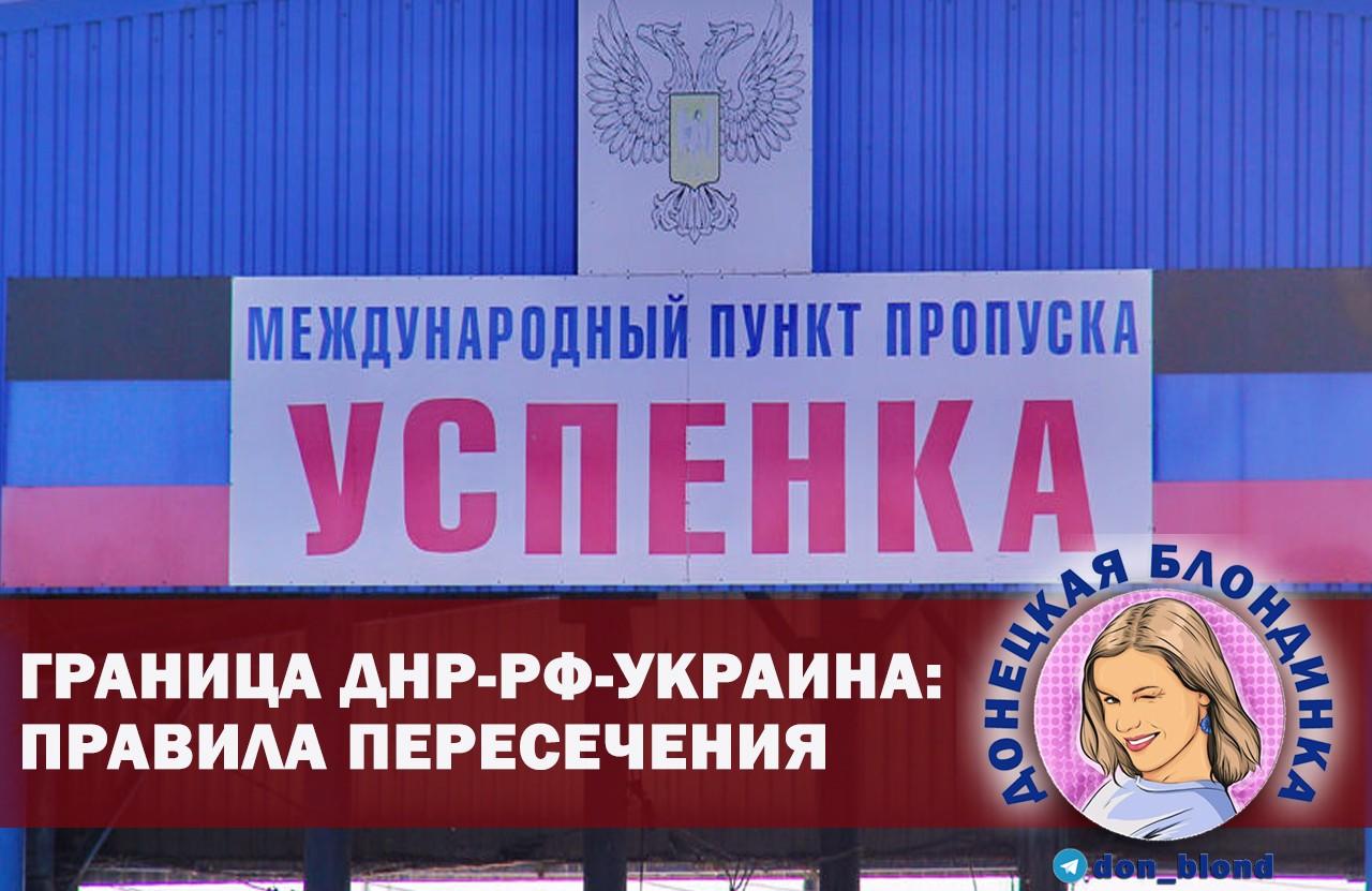 Граница ДНР-РФ-Украина