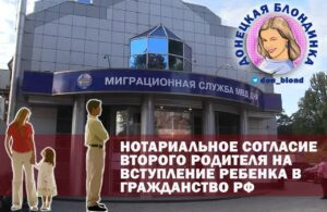 Нотариальное согласие второго родителя на вступление ребенка в гражданство РФ