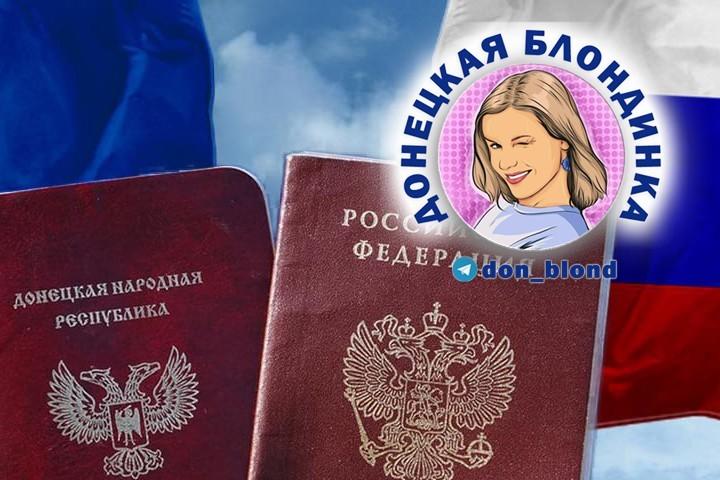 перевод документов на паспорт днр рф