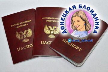 Потерял паспорт ДНР