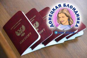 Список документов на паспорт ДНР