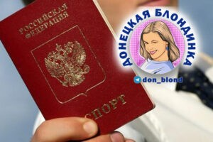Список документов на паспорт РФ