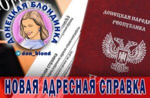 адресная справка вместо паспорта