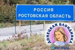 Выехать в РФ из ДНР