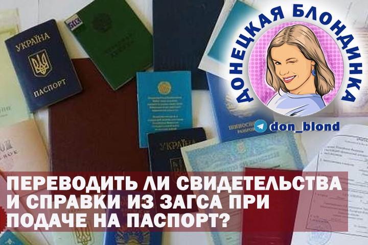 перевод документов днр