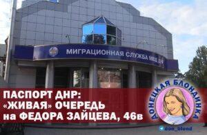 Живая очередь на Федора Зайцева