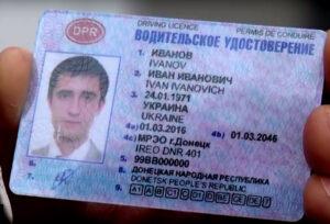 Водительское удостоверение ДНР