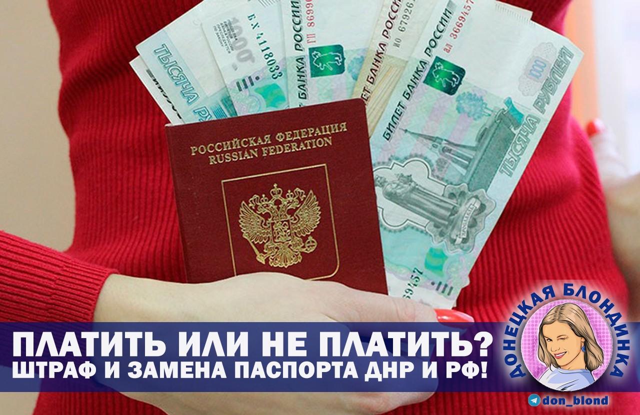 Штраф паспорт РФ ДНР