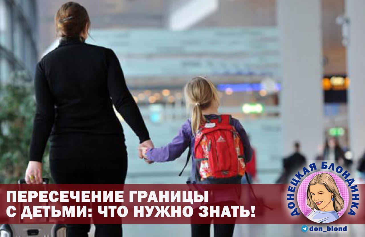 как пересечь границу с детьми