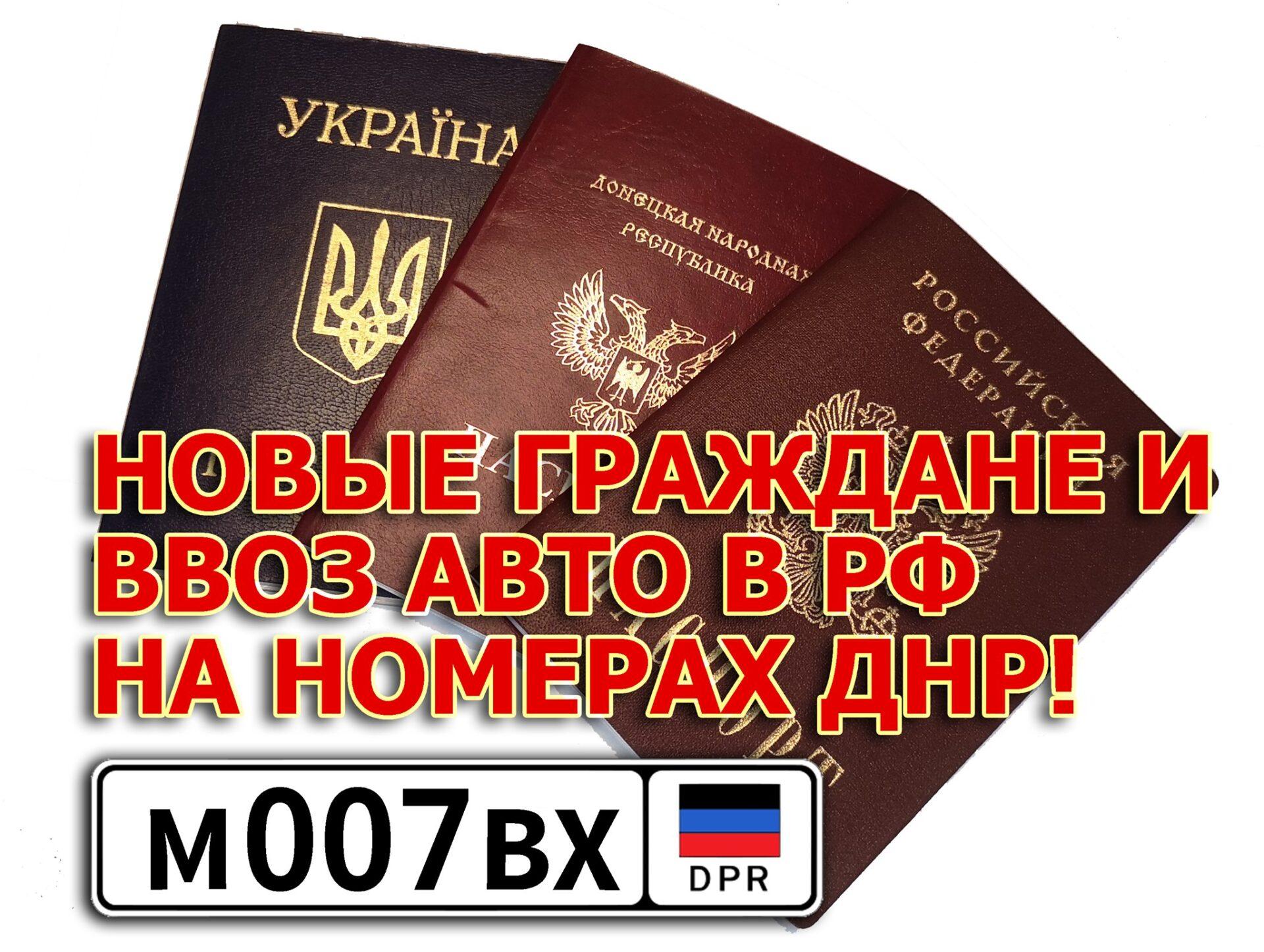 как ввезти в РФ авто на регистрации ДНР