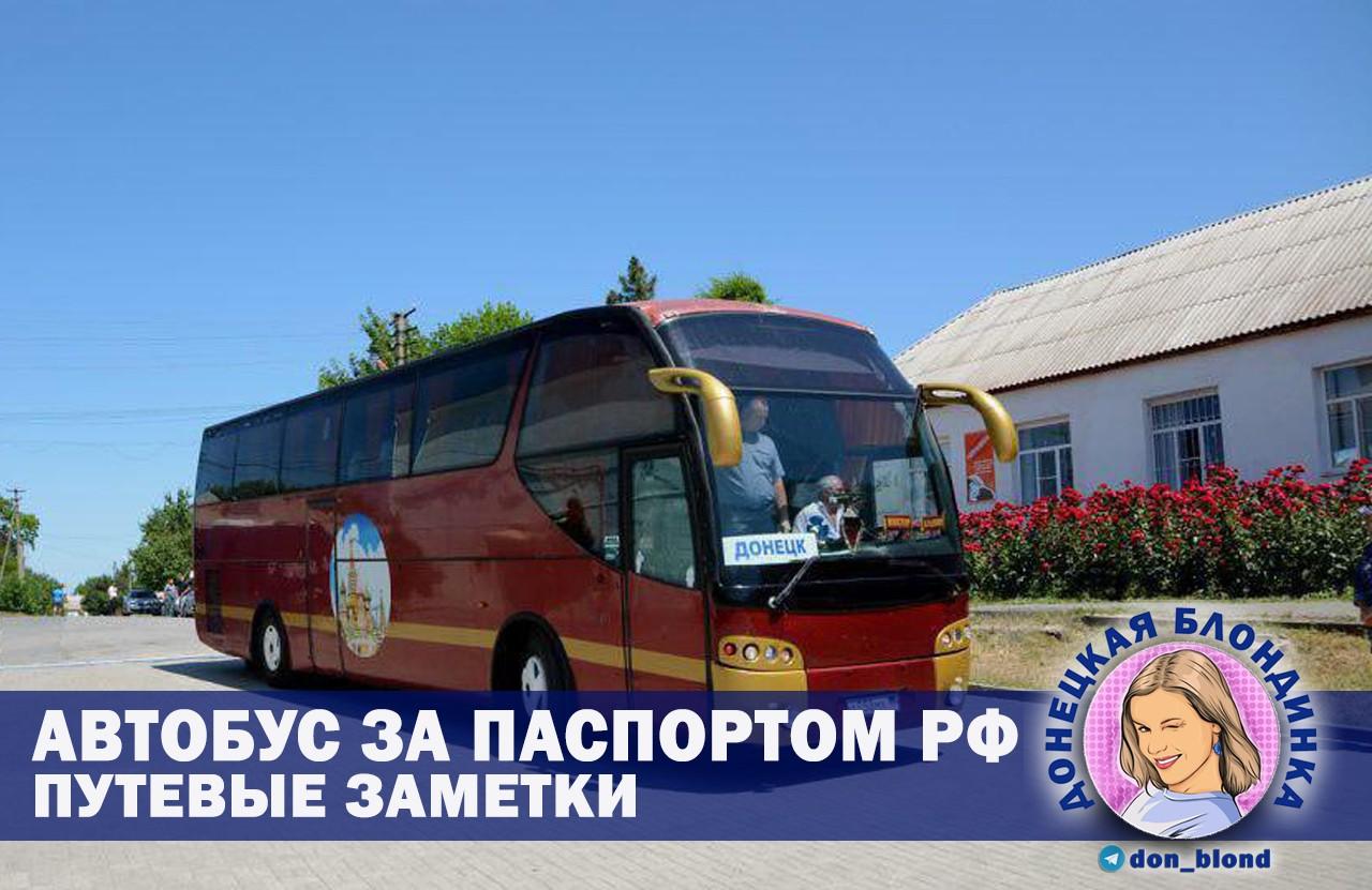 автобус за паспортом РФ