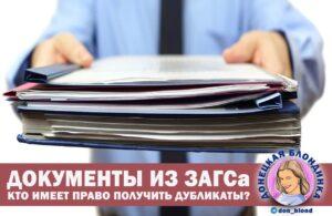 какие документы нужны для дубликата ЗАГС