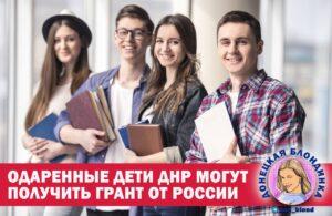 Грант РФ детям ДНР