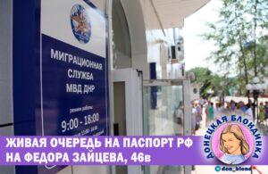 Живая очередь на паспорт РФ