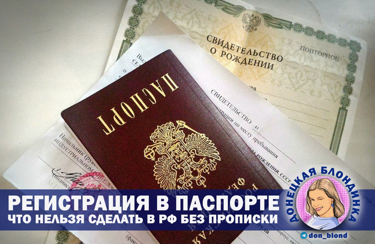 что нельзя сделать в РФ без прописки