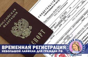 лайфхак по регистрации для граждан РФ