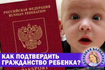 Штамп о гражданстве в свидетельстве о рождении