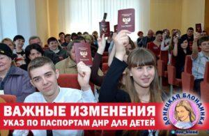 Паспорт ДНР для детей