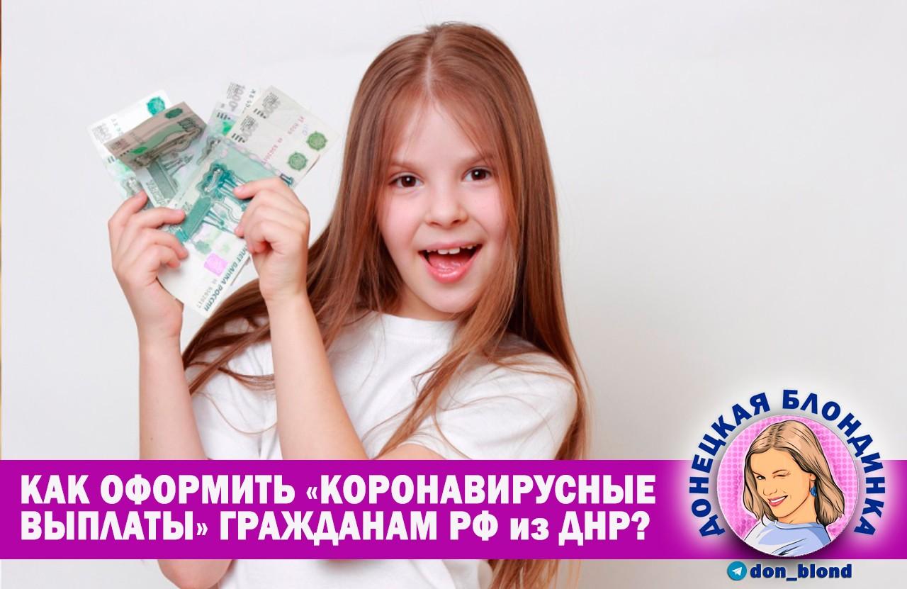 Как оформить «коронавирусные выплаты» гражданам РФ из ДНР?