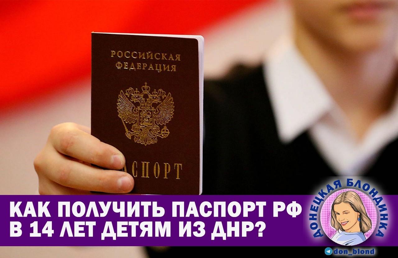 Как получить паспорт РФ в 14 лет детям из ДНР