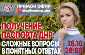 Прямой эфир Селиванова