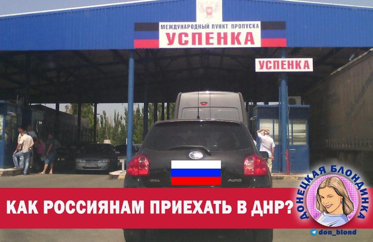 как россиянам приехать в ДНР
