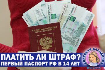 Штраф за паспорт в 14 лет