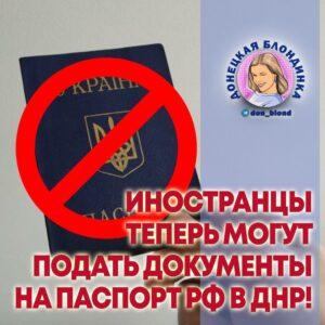 Иностранцы могут получить паспорт РФ в ДНР