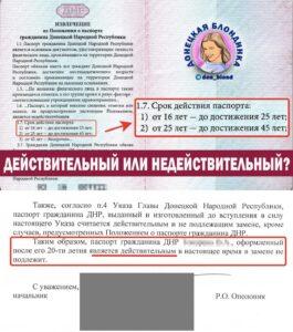 Надо ли менять паспорт ДНР после 20 лет
