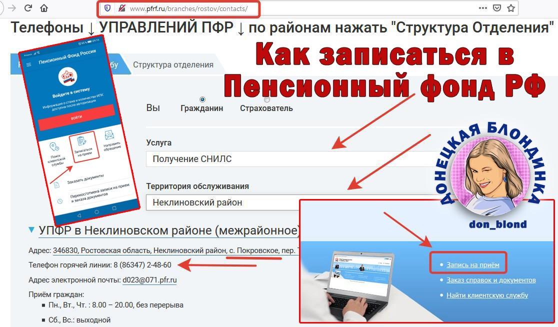 Как записаться на прием в Пенсионный фонд РФ