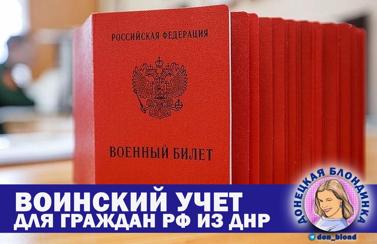 Воинский учет в Российской Федерации для граждан РФ из ДНР