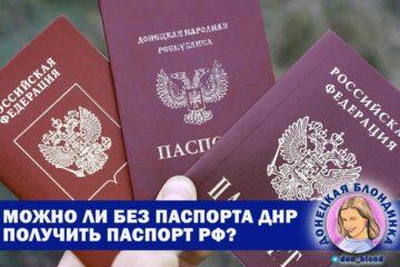 Как без паспорта ДНР подать на паспорт РФ
