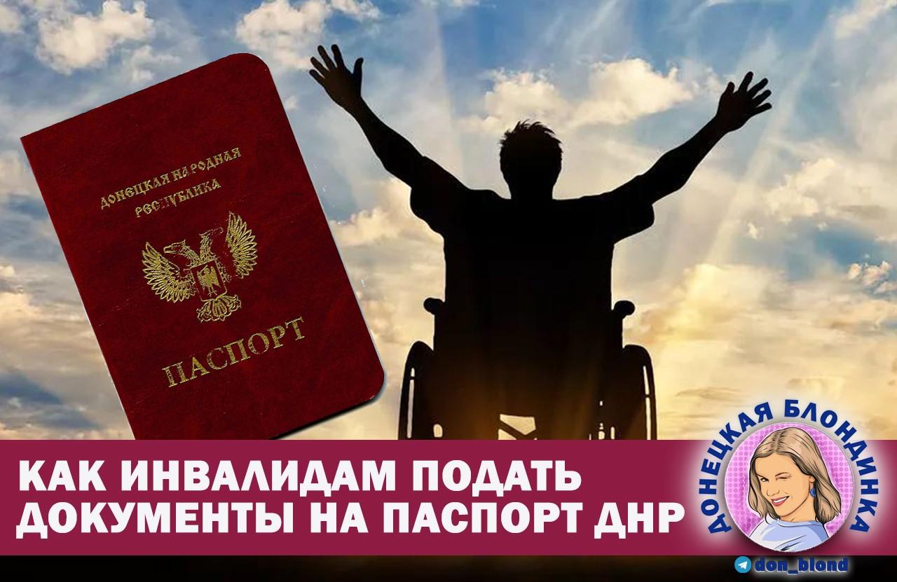 Паспорт ДНР для инвалида и пенсионера