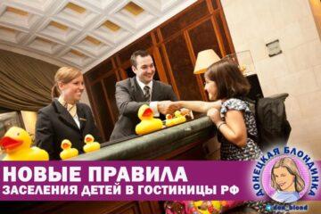 Новые правила заселения в гостиницы детей