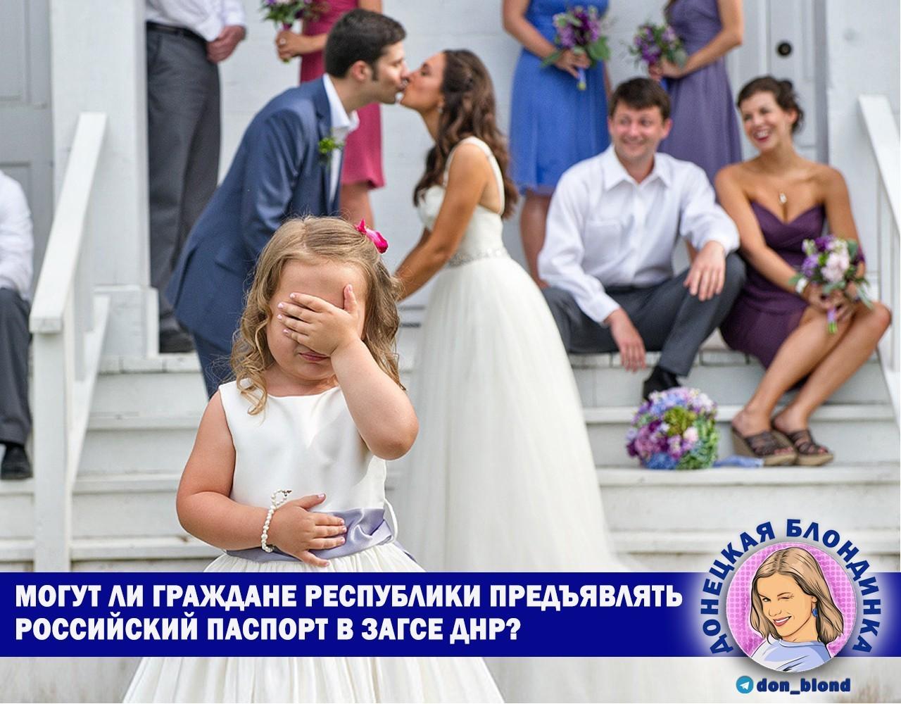 Можно ли предъявлять российский паспорт в ЗАСГе ДНР?