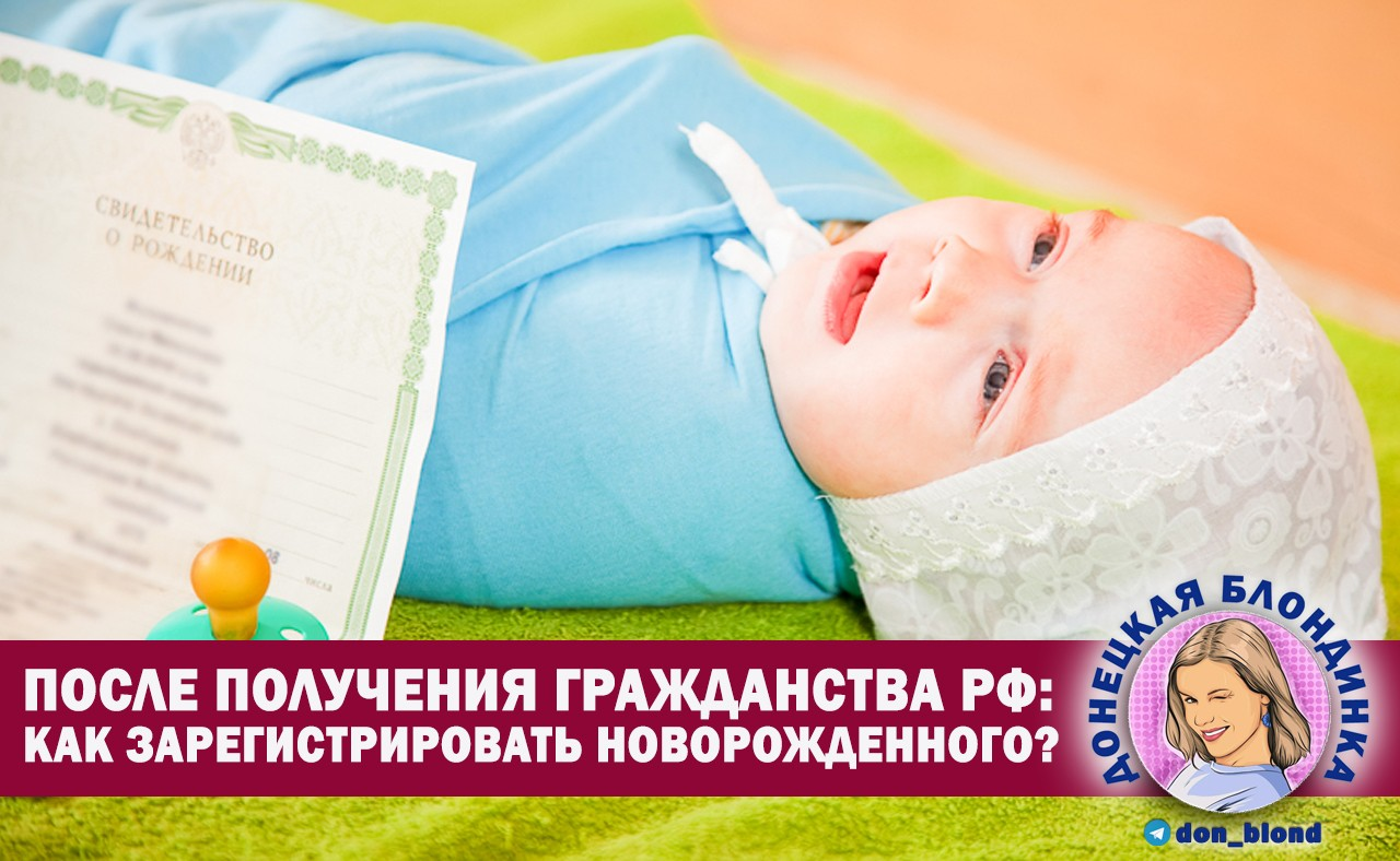 Как зарегистрировать ребенка с паспортом РФ и ДНР