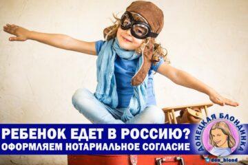 Ребенок едет в Россию документы