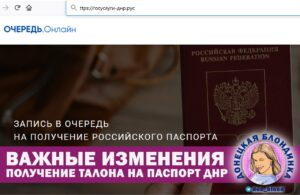 Электронный талон на паспорт ДНР 2021