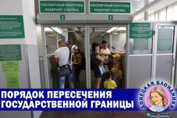 порядо правила пересечения границы ДНР РФ