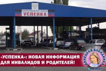 Инвалиды граница ДНР