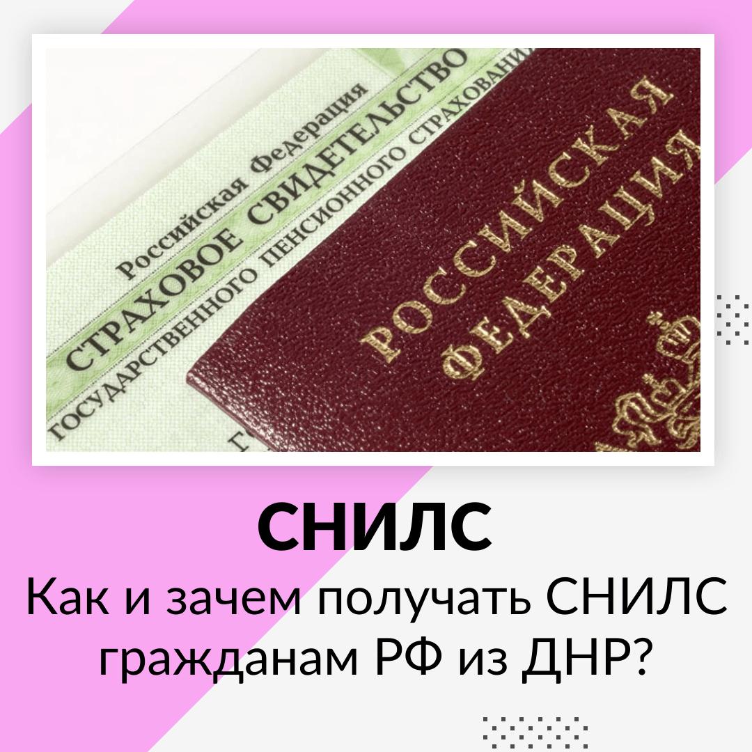 СНИЛС жителям ДНР