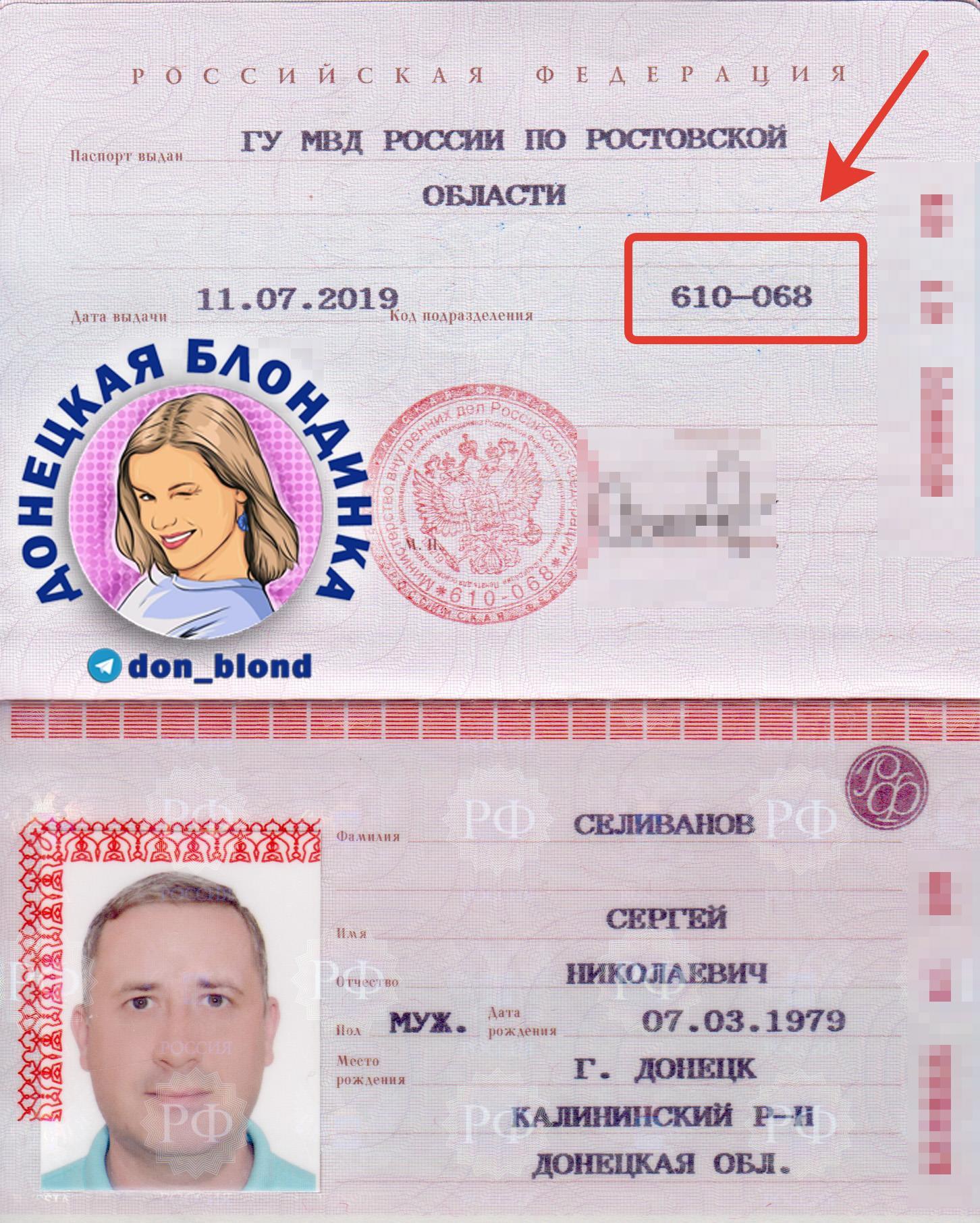 Недействительный паспорт РФ?