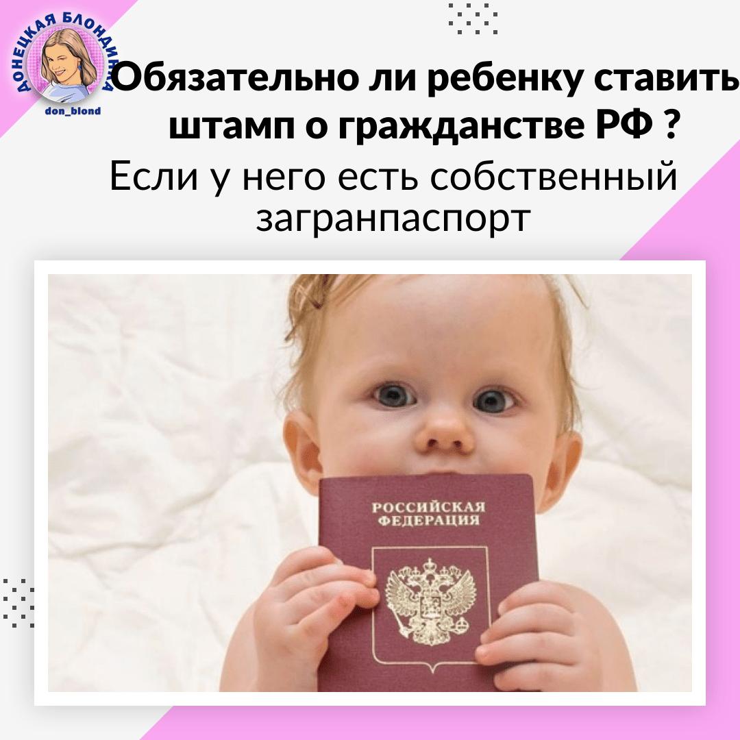 Обязательно ли ребенку ставить штамп о гражданстве РФ?