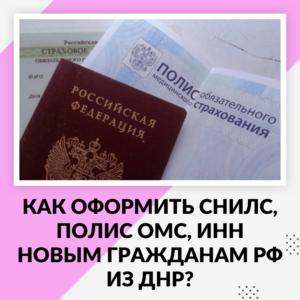 Как оформить СНИЛС, полис ОМС, ИНН жителям ДНР