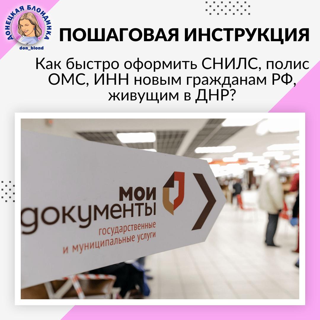 получение СНИЛС, ОМС, ИНН жителям ДНР